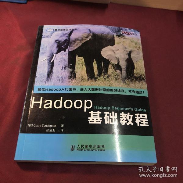 Hadoop基础教程