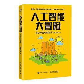 人工智能大冒险青少年的AI启蒙书