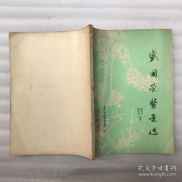 盛国荣医案选