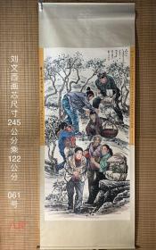 刘文西,精品八尺画轴。