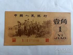 中国人民银行(壹角)1962年