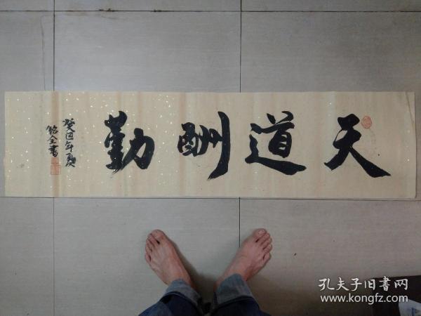 江铭全书法0.