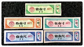 内蒙古自治区布票1977四种,共5枚