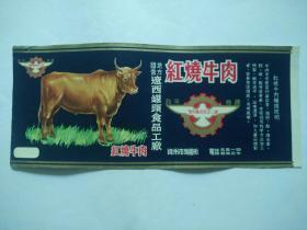 红烧牛肉罐头商标(和平鸽,和平商标,