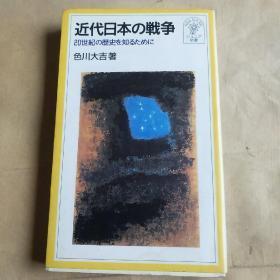 日文原版书 近代日本の戦争―20世纪の歴史を知るために 色川大吉