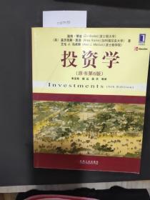 投资学 原书第6版