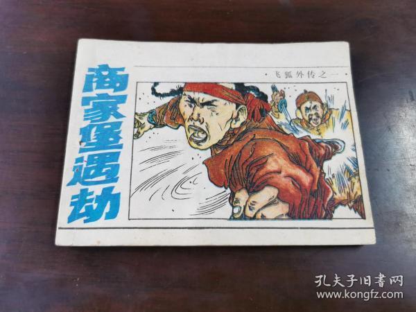 飞狐外传(1)商家堡遇劫