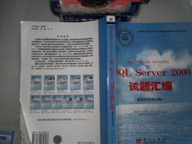 数据库应用SQL Server 2000试题汇编.数据库管理员级