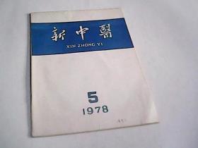 新中医1978.5