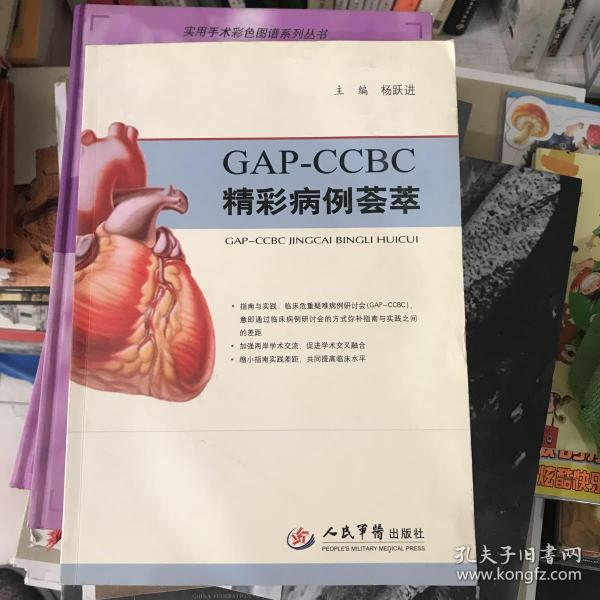 GAP-CCBC精彩病例荟萃