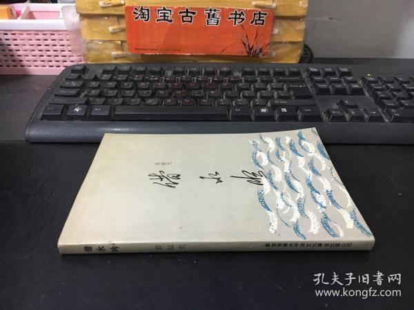 借水吟(作者郭起光签赠本)