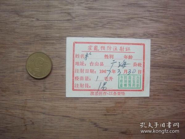 1967年台山县霍乱预防注射证
