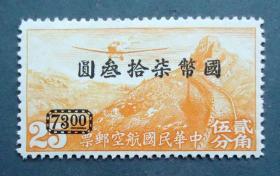 邮票 民国航5 重庆加盖国币航空改值无水印 二角五分改国币73元 新票