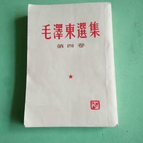 毛泽东选集第四卷(竖版)