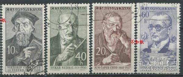 捷克斯洛伐克邮票 1960年 文化名人 雕刻版 4枚盖销