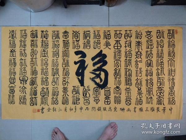 江铭全书法(百福图)