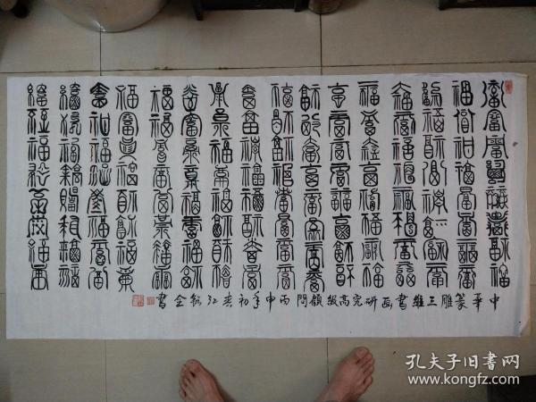 江铭全书法(百福图).