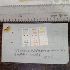郑棉一厂报销单据一张.附三张南通市带语录汽车票.1969.10.15日(第八本3页)