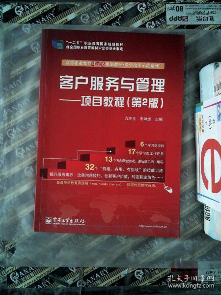 客户服务与管理――项目教程(第2版)