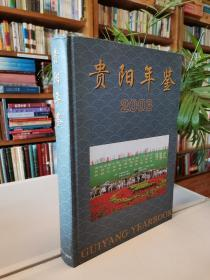 贵阳年鉴2003