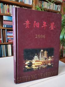 贵阳年鉴2006