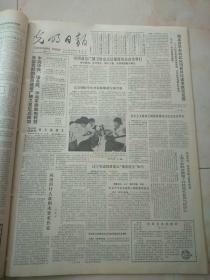 光明日报1986年2月21日