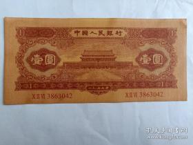 中国人民银行(壹圆)1953年