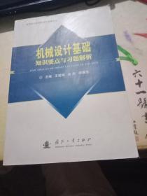 高等院校经典教材配套辅导书:机械设计基础知识要点与习题解析