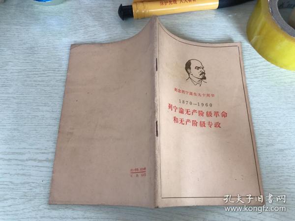 列宁论无产阶级革命和无产阶级专政(现货包挂刷)