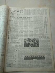 光明日报1986年2月24日李铎刊头题词!