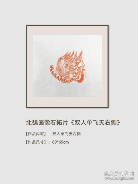 北魏画像石《双人单飞天右侧》