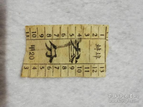 公交票类——蚌埠(叁分)(甲20)