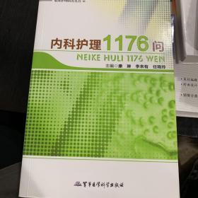 临床护理问答丛书·内科护理1176问
