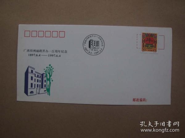 广西梧州市邮政开办一百周年纪念封