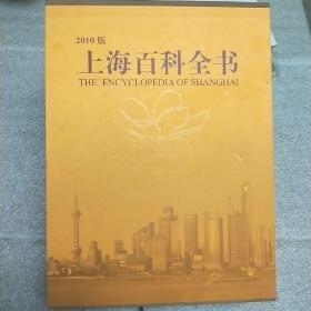 上海百科全书 : 2010版