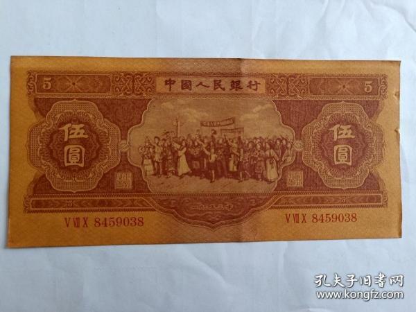 中国人民银行(伍圆)1953年