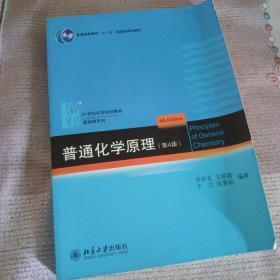 普通化学原理 第4版