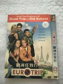 欧洲任我行 DVD