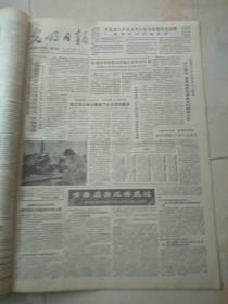 光明日报1986年2月26日