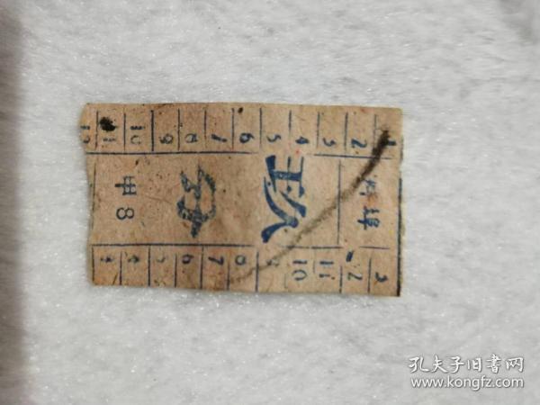 公交票类——蚌埠(玖分)(甲8)