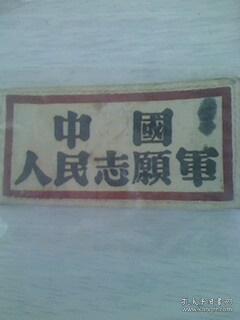 中国人民志愿军胸章