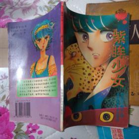 紫眸少女.第2卷