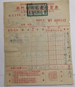 早期单据:五十年代华兴永生产街发票/3