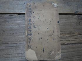 《南通張季直先生寸楷習字帖》 最后三分之一有損傷字 見圖