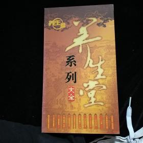 光盘:养生堂系列大全22碟完整版
