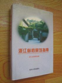 浙江省档案馆指南