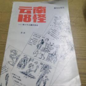 《云南18怪:李小午边疆风情录》dlq2