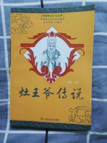 灶王爷传说(中国民俗文化丛书)