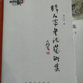 韩左军书法艺术集