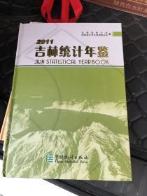 吉林统计年鉴. 2011 : 汉英对照